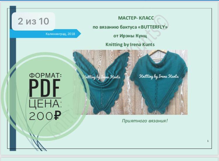 мастер класс по вязанию бактуса бабочка купить в интернет