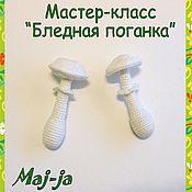 Материалы для творчества ручной работы. Ярмарка Мастеров - ручная работа МК Вязаный гриб-поганка. Handmade.