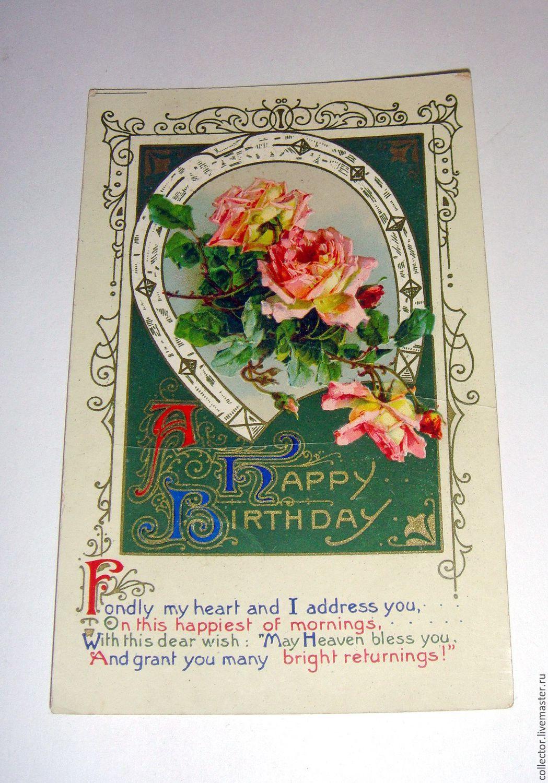 Скупка старинных открыток 1