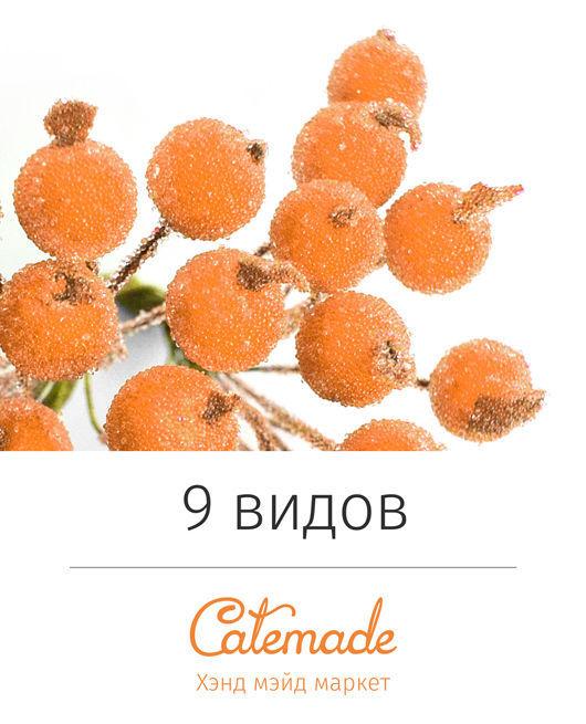 Ягоды искусственные, ягоды на ветке, материалы для флористики, ягоды на проволоке, лесные ягоды, Ягодки, ягоды, ягодка, ягода, ягоды для декора, ягоды декоративные, материалы для топиария, декоративны