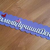 Подарки ручной работы. Ярмарка Мастеров - ручная работа #ХЭШТЕГ  #Самыйлучшийдень. Handmade.