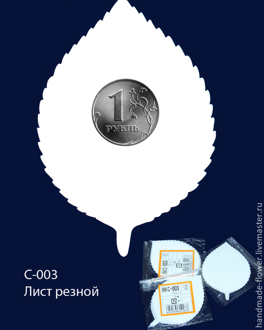 Лист резной С-003 Материал – тонкий шелк. В упаковке 50 шт. Размер 5,5*8 см.