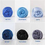 Материалы для творчества handmade. Livemaster - original item Silk for felting Tuss.Morning. September.Dream.Evening. Fog. Shadows. 10g. Handmade.