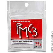 Серебряная глина РМС-3, 25г