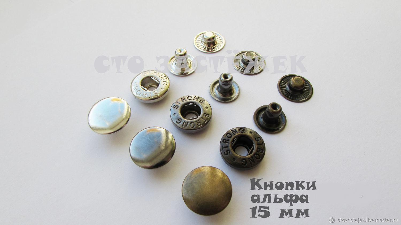 Кнопки альфа 15мм (СТАЛЬ), Кнопки, Балашов,  Фото №1