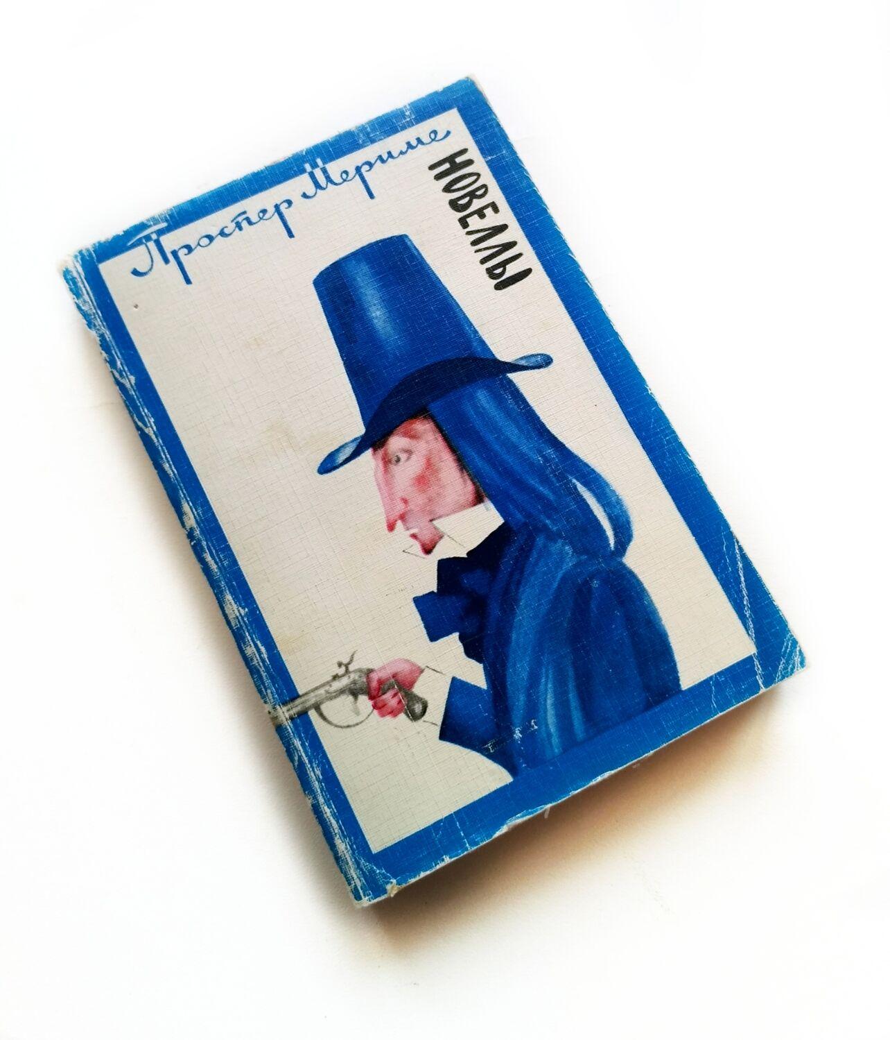 Винтаж: Книга Проспер Мериме, новеллы 1978, Книги винтажные, Москва,  Фото №1
