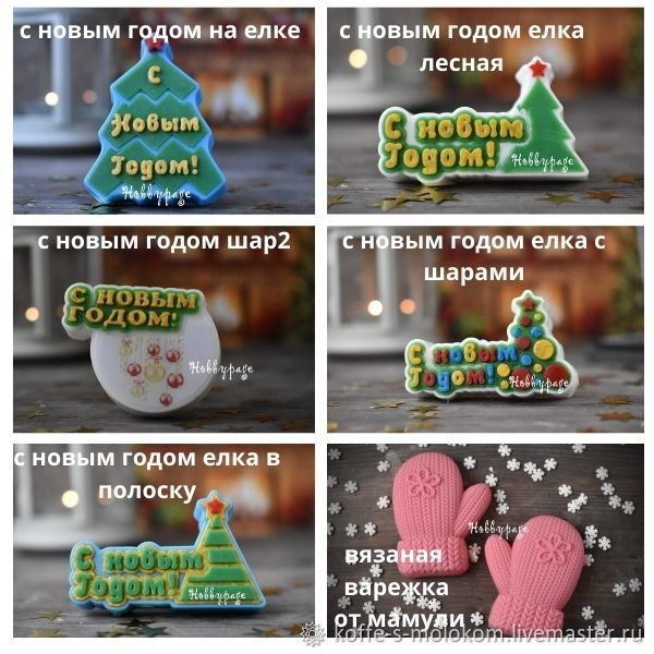 Silicone mould inscription happy New year in an assortment of mittens, Form, Moscow,  Фото №1