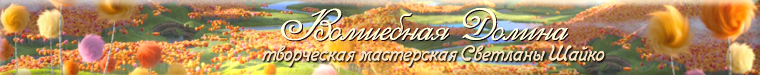 Творческая мастерская Светланы Ш. (Volsh-dolina)