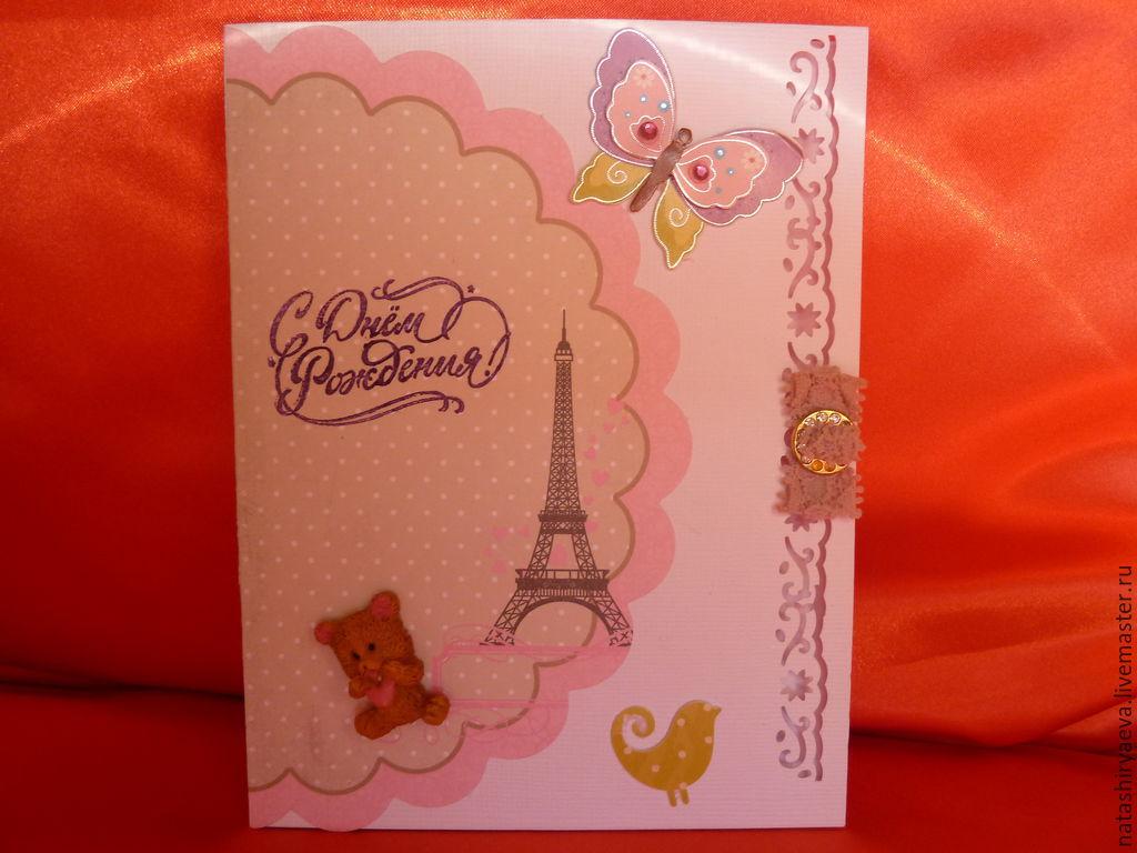 или поздравительные открытки в москве адреса государством, которое