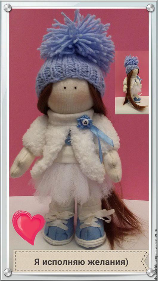 Интерьерная кукла Снежка. Исполняет желания очень хочет к новым хозяевам. Ярмарка мастеров. Ручная работа