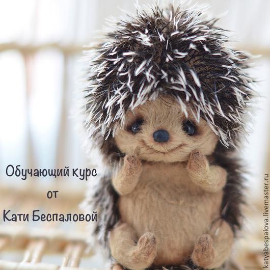 """Куклы и игрушки ручной работы. Ярмарка Мастеров - ручная работа. Купить Обучающий курс """"Ежик"""" Кати Беспаловой. Handmade."""