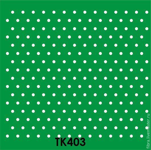 ТК403. Трафарет на клеевой основе `Горошек-403`. Размер горошка - 3 мм. Размер трафарета 21х21 - 100 р Возможны любые размеры. шириной до 55 см.