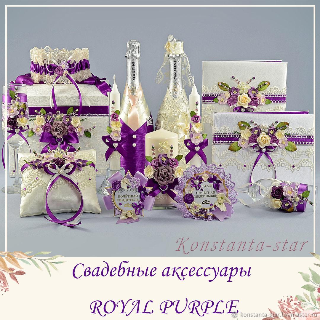 Фиолетовая коллекция свадебных аксессуаров,Royal purple, Наборы аксессуаров, Москва,  Фото №1
