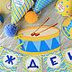 """Праздничная атрибутика ручной работы. Декор для дня рождения """"Барабан"""". Виктория (Partyperfect). Интернет-магазин Ярмарка Мастеров. Голубой"""