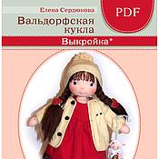 Материалы для творчества ручной работы. Ярмарка Мастеров - ручная работа вальдорфская кукла выкройка куклы с отдельно кроеными ножками. Handmade.