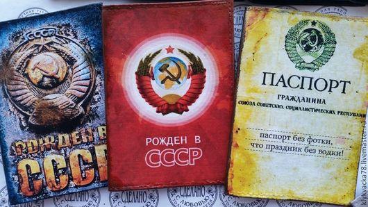 Обложки в стили СССР..натуральная кожа