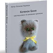 Материалы для творчества handmade. Livemaster - original item Kitten Persian Bonia master class on crochet.. Handmade.