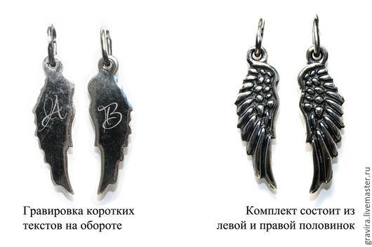 Серебряный парный кулон крылья Ангела