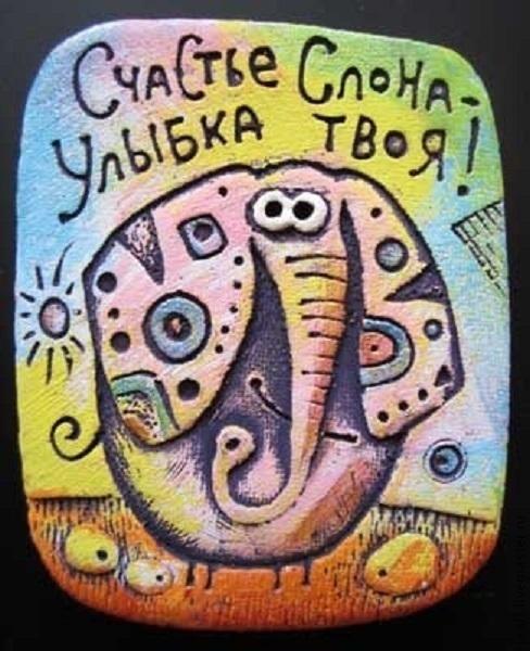 """Магниты ручной работы. Ярмарка Мастеров - ручная работа. Купить Магнит """"Счастье слона"""". Handmade. Слоник, авторская ручная работа"""