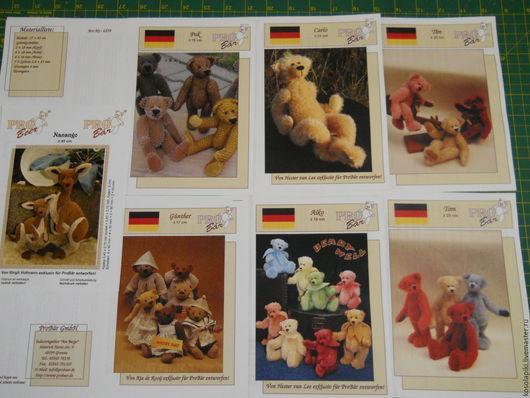 Немецкие выкройки мишек
