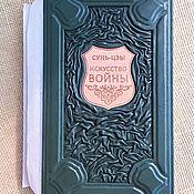 Подарки к праздникам handmade. Livemaster - original item Sun Tzu-the Art of war in a leather-bound box. Handmade.