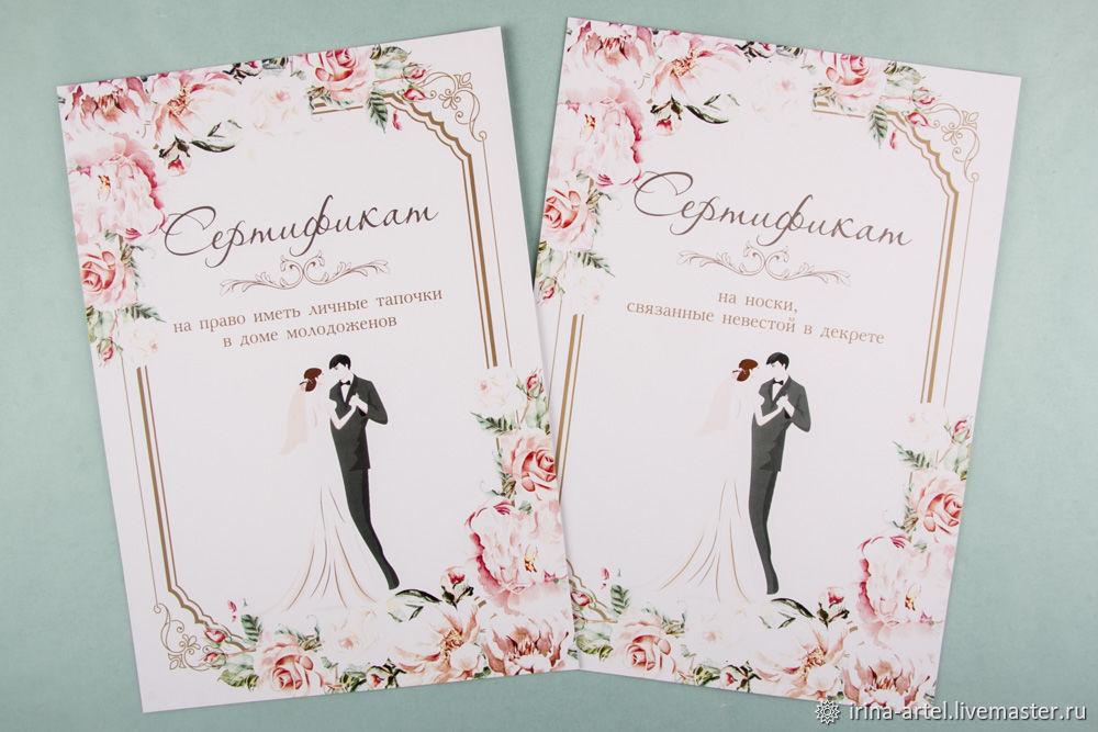 Для варвары, открытки свадебные сертификаты для гостей