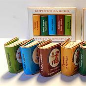 """Подарки к праздникам ручной работы. Ярмарка Мастеров - ручная работа """"Пословицы и поговорки"""" - набор из 5 миникниг в коробочке. Handmade."""