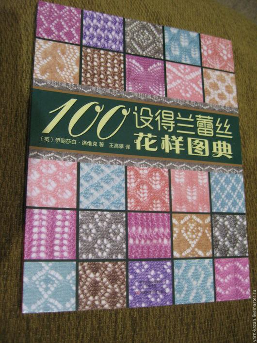 Обучающие материалы ручной работы. Ярмарка Мастеров - ручная работа. Купить Японский каталог по вязанию спицами и крючком. Handmade. ажуры