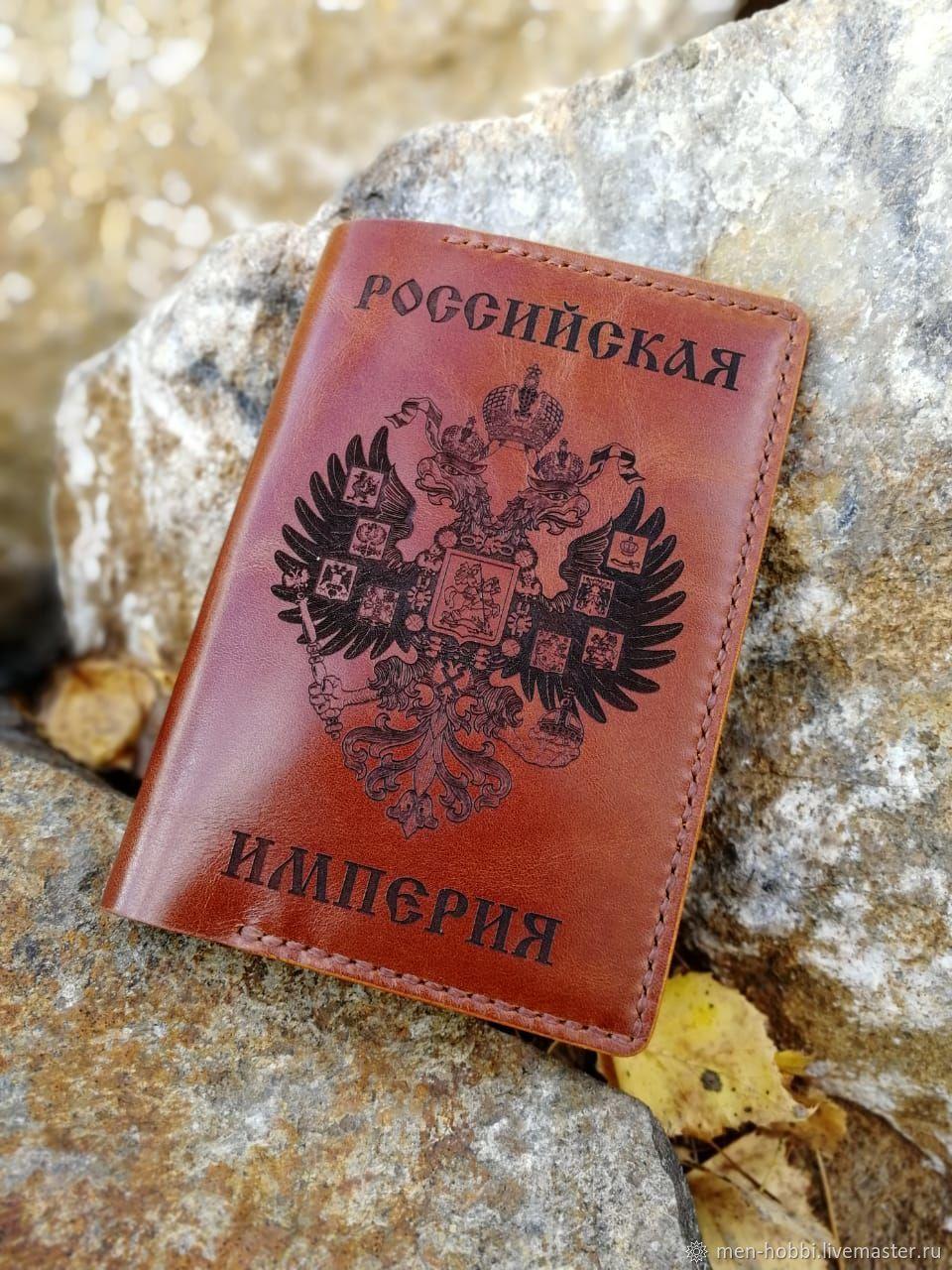 """НОВИНКА!!! Кожаная обложка на Паспорт """"Российская Империя"""", Обложка на паспорт, Северск,  Фото №1"""
