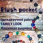 Plush poсket - Ярмарка Мастеров - ручная работа, handmade
