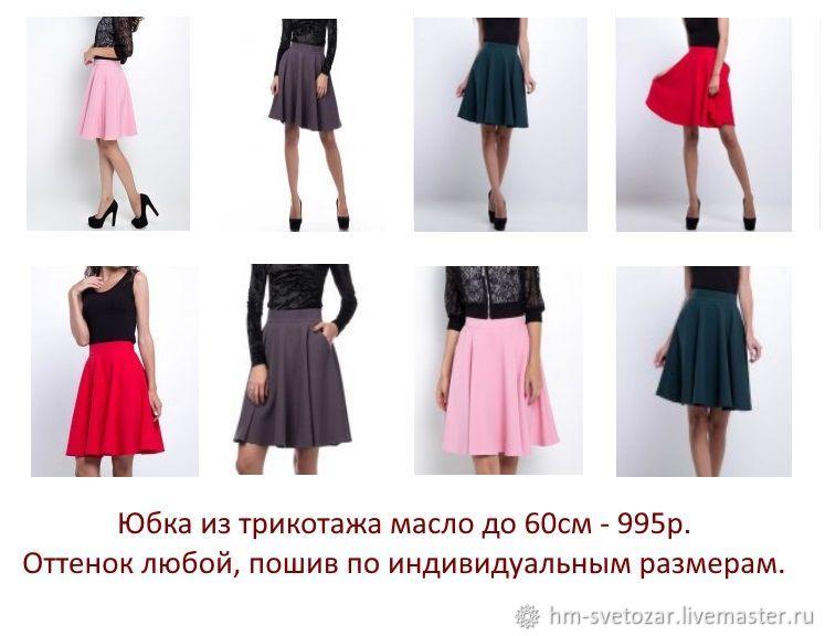 юбка из трикотажа масло, Юбки, Санкт-Петербург,  Фото №1