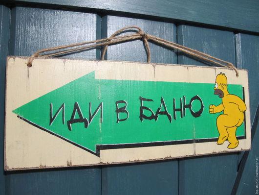 Ванная комната ручной работы. Ярмарка Мастеров - ручная работа. Купить Табличка деревянная для бани. Handmade. Комбинированный, табличка на дверь