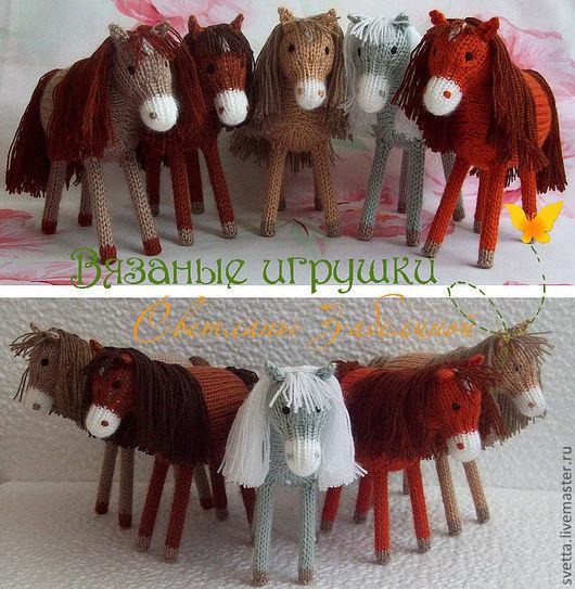"""Игрушки животные, ручной работы. Ярмарка Мастеров - ручная работа. Купить """"Лошадки"""" вязаные игрушки. Handmade. Вязаная игрушка, подарок"""