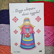 Открытки handmade. Livemaster - original item Postcard with doll Thread of fate