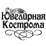 Ювелирная Кострома - Ярмарка Мастеров - ручная работа, handmade