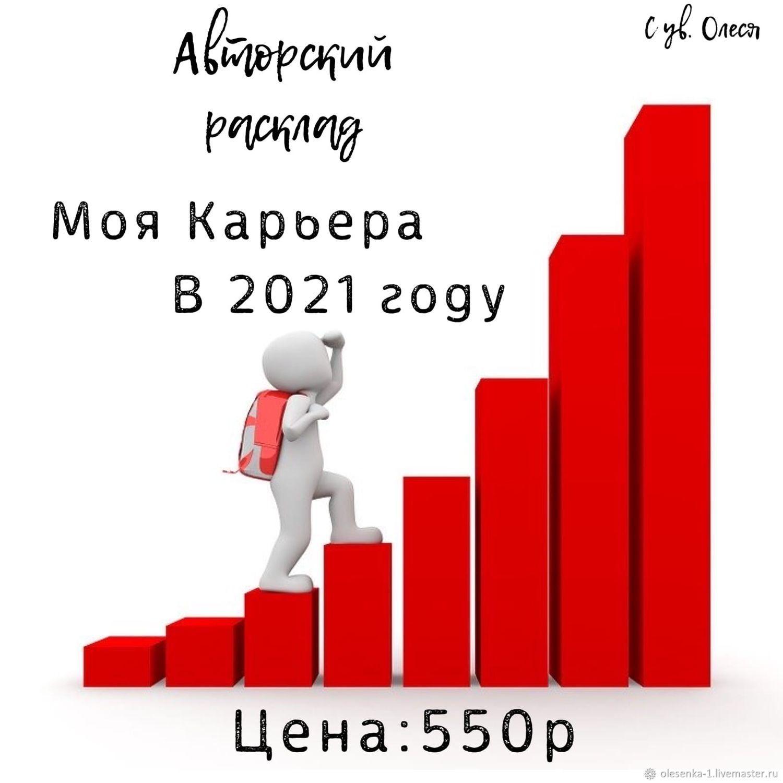 МОЯ КАРЬЕРА В 2021 ГОДУ, Карты Таро, Подольск,  Фото №1