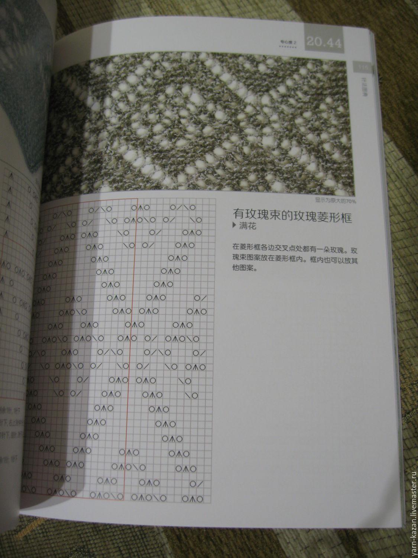 китайски вязание спицами схемы перевод