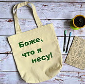 Сумки и аксессуары handmade. Livemaster - original item Ecosumo, shopping bag, bag for products with the word God, what am I saying. Handmade.
