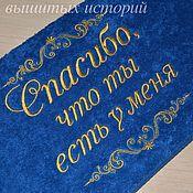 Сувениры с пожеланиями ручной работы. Ярмарка Мастеров - ручная работа Подарок мужчине Полотенце с вышивкой. Handmade.