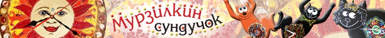 Мурзилкин сундучок (murzilkinsunduk)