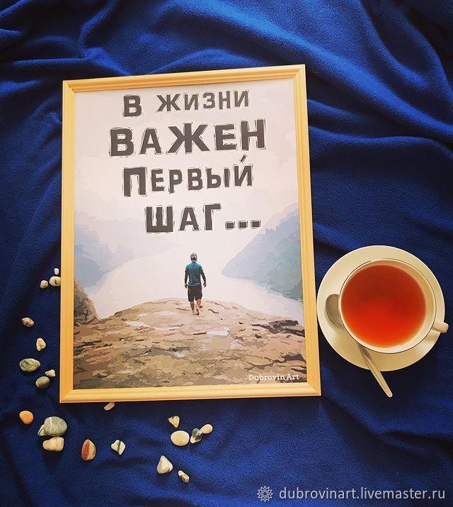 Авторский портрет: Важен первый шаг, Иллюстрации, Санкт-Петербург,  Фото №1