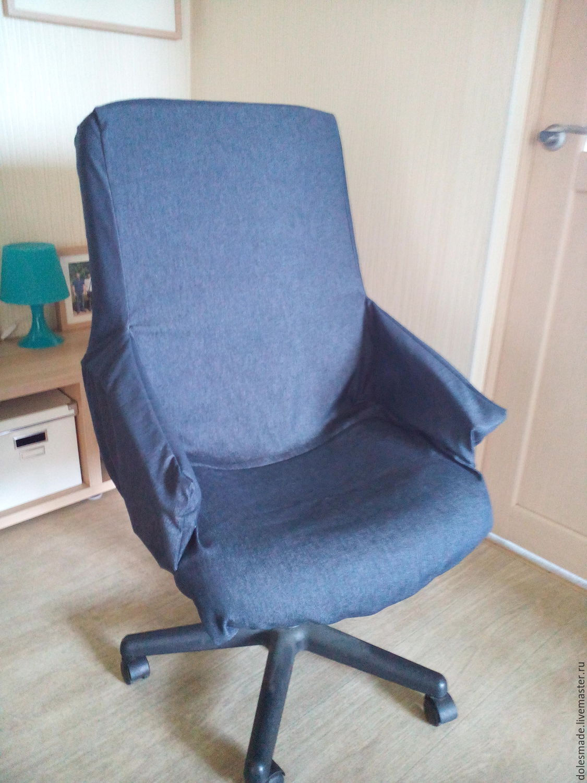 Сшить для офисного кресла