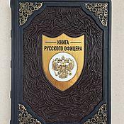Сувениры и подарки handmade. Livemaster - original item The book of the Russian officer (leather gift book). Handmade.