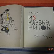 """Винтаж ручной работы. Ярмарка Мастеров - ручная работа Книга """"Из клубка ниток"""" , 1964 года издания, О.Вассердам. Handmade."""