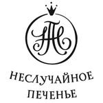 Ginger&Bread НЕСЛУЧАЙНОЕ ПЕЧЕНЬЕ - Ярмарка Мастеров - ручная работа, handmade