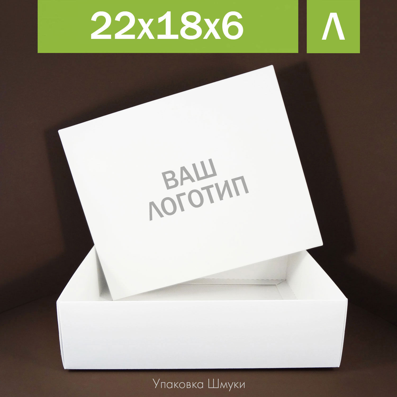 22х18х6 см, коробки самосборные белые с тиснением логотипа, Коробки, Москва,  Фото №1