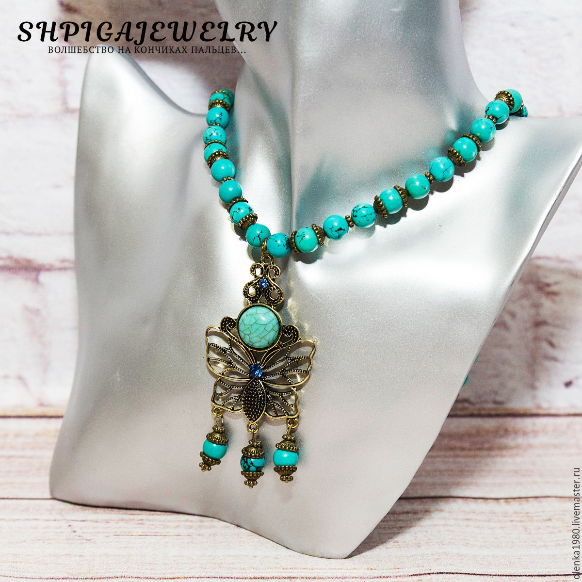 Beads of natural turquoise `Butterfly`