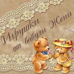 Игрушки от бабули Жени (ekomicheva) - Ярмарка Мастеров - ручная работа, handmade