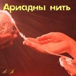 Нить Ариадны - Ярмарка Мастеров - ручная работа, handmade