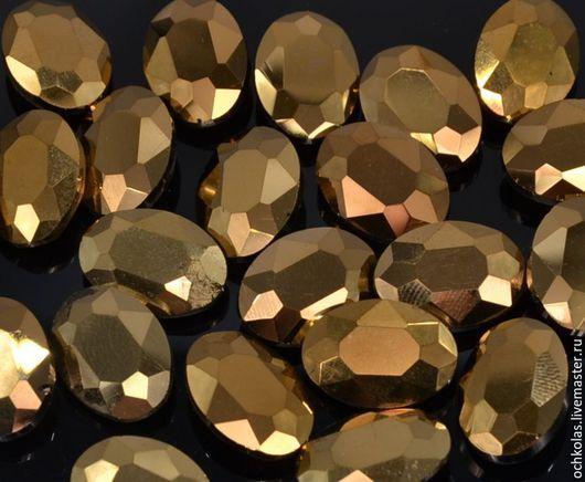 Для украшений ручной работы. Ярмарка Мастеров - ручная работа. Купить Стразы овал 14х10 мм золото. Handmade. Золотой
